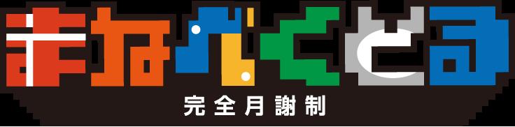 大阪・難波駅すぐ近くデータサイエンススクール「まなべくとる」