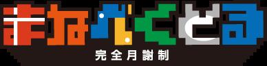 大阪・難波駅すぐ近くデータサイエンススクール まなべくとる